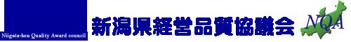 新潟県経営品質協議会